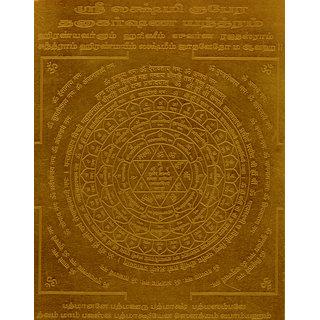 Sri Lakshmi Kubera Dhanakarshana Yantra Yantram Yendram In Copper
