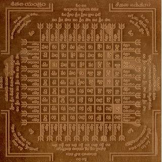 Seethala Yantra Yantram Yendram In Copper