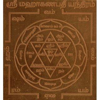 Maha Ganapathi Copper Yantra Maha Ganapathy Yantram Yendram In Copper
