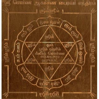 Swarna Akarshana Bhairavar Yantra Yantram Yendram In Copper