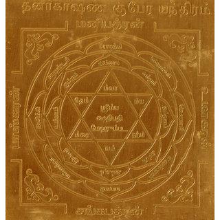 Dhanakarshana Kubera Yantra Yantram Yendram In Copper