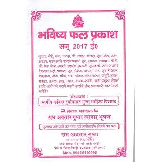 Bhavishya Phal Prakash 2017 By Ram Avtar Gupta