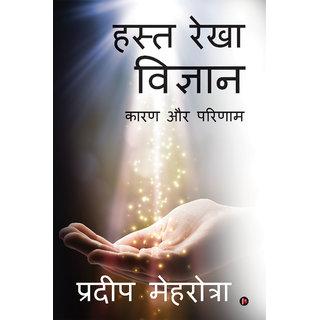 Hasth Rekha Vigyan Kaaran Aur Parinam