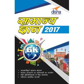 Samanya Gyan (General Knowledge) 2017 Hindi Edition