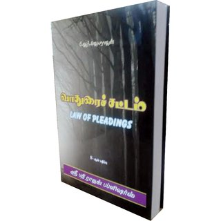 Buy Law Of Pleadings Drafting Of Legal Documents By Shri Pathi - Buy legal documents
