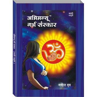 Abhimanyu Garbh Sanskar Marathi Book