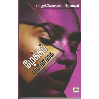 Makeup Puinnagai (tamil books)