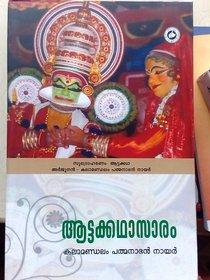 Attakathasaaram
