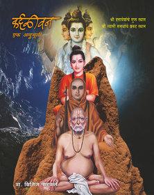 Kardaliwan Ek Anubhuti (Marathi)