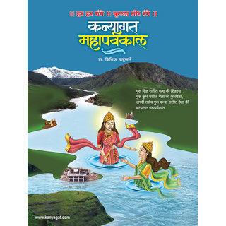 Kanyagat Mahaparvkal
