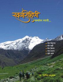 Swargarohini Swargavar Swari