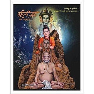 Kardaliwan  Ek Anubhuti (Hindi)