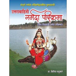 Uttaravahini Narmada Parikrama