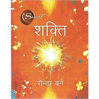 Shakti (Paperback, Rhonda Byrne) Hindi