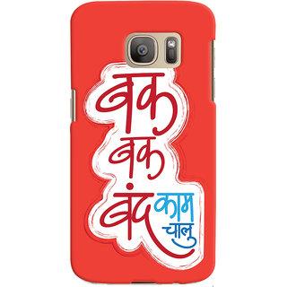 ColourCrust Samsung Galaxy S7 Edge Mobile Phone Back Cover With Bak Bak band Kam Chaalu Quirky - Durable Matte Finish Hard Plastic Slim Case