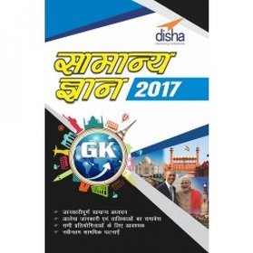 ArihantSamanya Gyan (General Knowledge) 2017 Hindi Edition