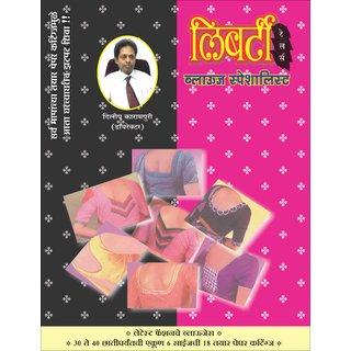 Liberty Blouse Specialist ( Marathi Book )