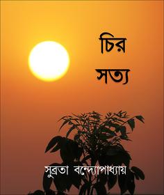 Chiro Satya (Eternal Truth)