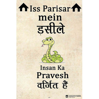 Hungover Insaan Ka Pravesh Varjit Special Paper Poster (12x18 inches)