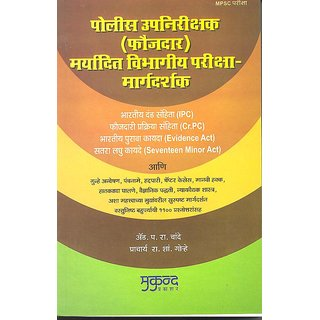 Psi Examination (Marathi)