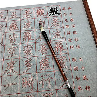 Practicing Chinese Calligraphy G Copybook, Chinese Character Copybook, 2 Meters Chinese Character Heart Sutra, Free 1 Pc
