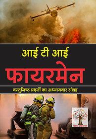 Fireman (Objective Questions Bank )-Hindi