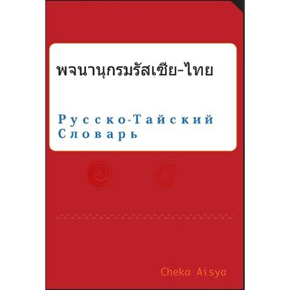 Russian Thai Dictionary RKC0000476411