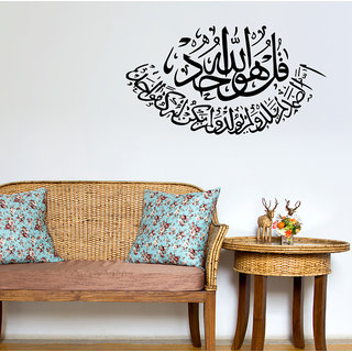 Wall Stickers Islamic Urdu Quote Image Design For Living Room And Bedroom  Walls Vinyl Part 65