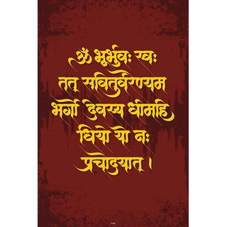 HungOver  Gayatri Mantra Poster  Without Frame Single Piece (Size 12 x 9)