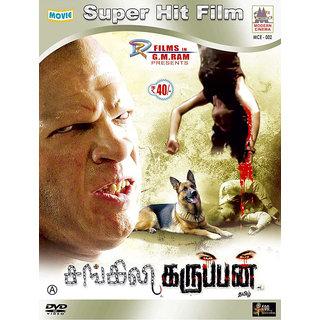Sankili Karuppan (Tamil) - GoldenCinema - Movie Collections