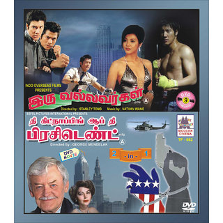 Iru Vallavarkal  The Kidnapping Of The President - GoldenCinema - Movie Collections