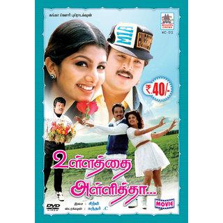 Ullathai Allitha - GoldenCinema - Karthick Movie Collections