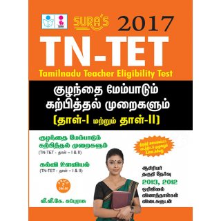 TN TET Child Development and Pedagogy Exam Books