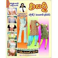 Liberty Blouse / Punjabi Dresses ( Theory Book in Telugu ) Paperback Jan 01, 2012 Dilip Karampuri