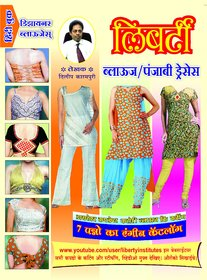 Liberty Blouse / Punjabi Dresses ( Theory Book in Hindi ) Paperback Jan 01, 2014 Dilip Karampuri