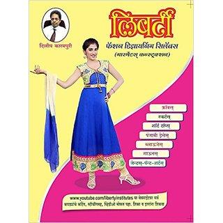 Liberty Fashion Designing Syllabus Paperback Jan 01, 2015 Dilip Karampuri