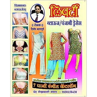 Liberty Blouse / Punjabi Dresses ( Theory Book in Marathi ) Paperback Jan 01, 2014 Dilip Karampuri