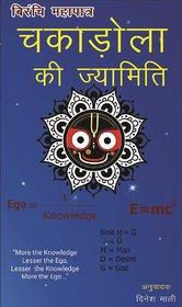 Chakadola Ki Jyamiti