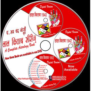 Lal Kitab Combo DVD (1952, 1942, 1940)