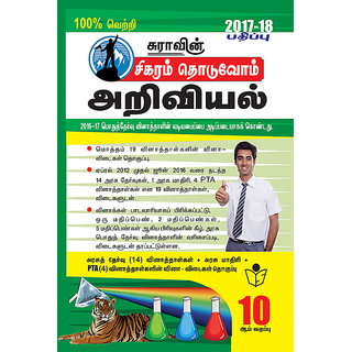 Buy 10th Standard Guide Sigaram Thoduvom Science Question