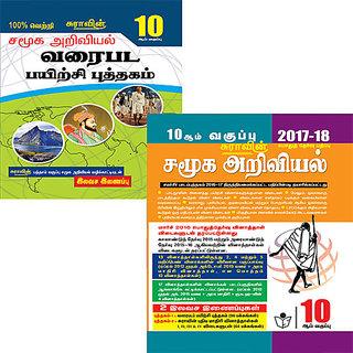 Buy 10th Standard Guide Social Science Tamil Medium
