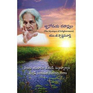 Gnanodaya Rahasyam