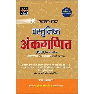 Fast-Track Vashthunisht Ank-Ganit 3500 Se Adhik An KGanit ke Vashtunisht Prasno ke Sath (Hindi) Paperback  2014