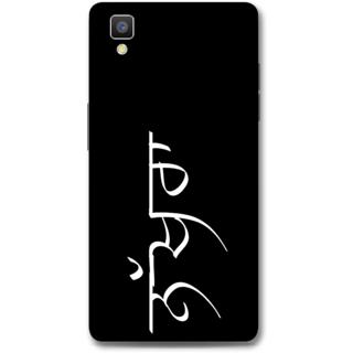 Oppo F1 Designer Hard-Plastic Phone Cover From Print Opera - Nakhra