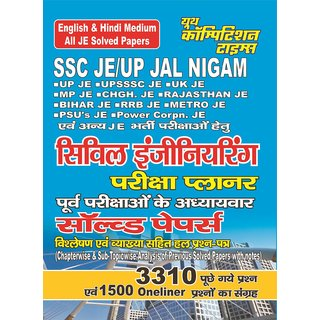 SSC JE/UP Jal Nagam  Other Exam Civil Engineering Solved Papers