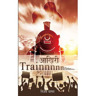 Aakhiree Train