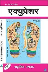 Acupressure Hindi - Qty 2
