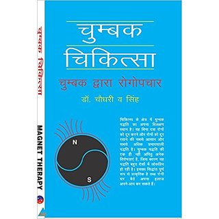 Magnet Therapy Hindi -Qty 2