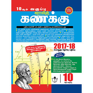 buy 10th standard guide mathematics tamil medium tamilnadu state rh shopclues com Math Worksheets for 10th Graders 12th Math