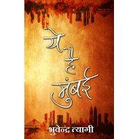 Yeh hai mumbai  By Bhuvendra Tyagi